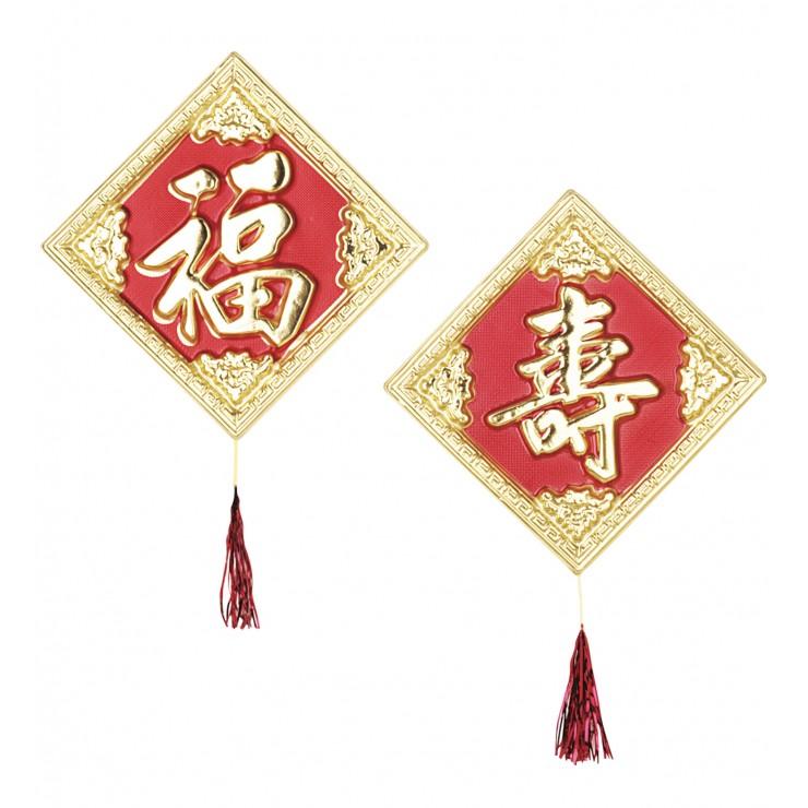 """Suspension 3D chinoise """"longue vie"""" et """"bonheur"""""""